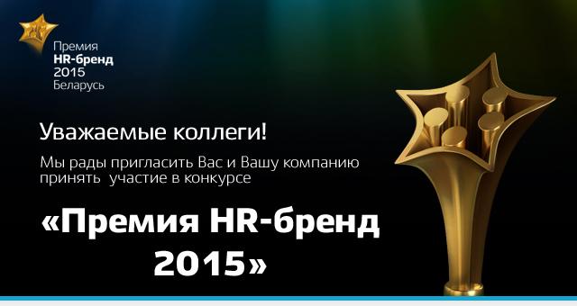 Уважаемые коллеги!Мы рады пригласить Вас и Вашу компанию принять участие в конкурсе «Премия HR-бренд 2015».«Премия HR-бренд» – это первая независимая  ежегодная премия в Беларуси за наиболее успешную работу над репутацией компании как работодателя. В 2015 году пройдет в Беларуси второй раз. Организатор в РБ – РАБОТА.TUT.BY